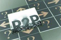 P2P元老开心贷现兑付危机 曾因违规加盟被罚